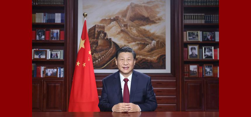 國家主席習近平發表二〇二一年新年賀詞