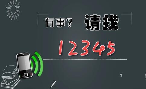 有事,請找12345