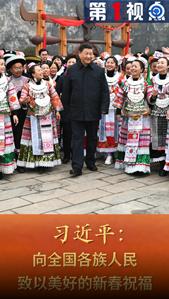 第1視點|習近平:向全國各族人民致以美好的新春祝福