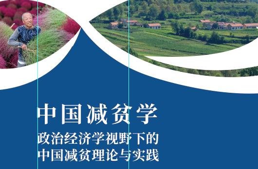 《中國減貧學》智庫報告全文下載:中文版   英文版