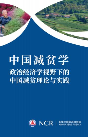 新華社國家高端智庫向全球發布《中國減貧學》智庫報告