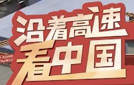 """""""沿着高速看中国""""主题宣传活动启动"""