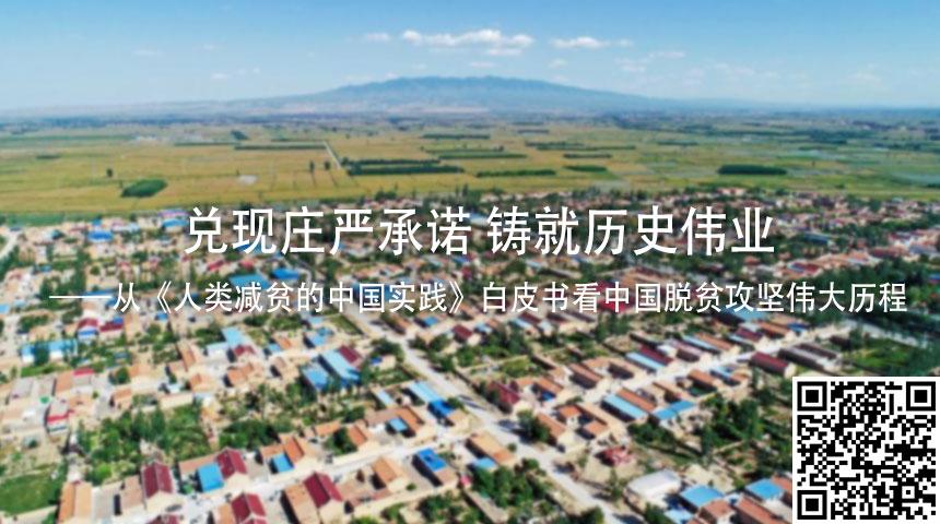 兌現莊嚴承諾 鑄就歷史偉業——從《人類減貧的中國實踐》白皮書看中國脫貧攻堅偉大歷程