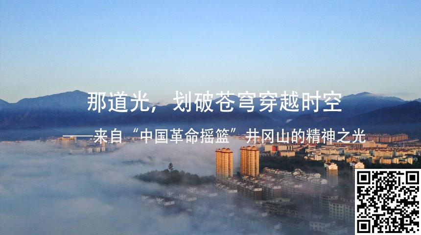 """那道光,劃破蒼穹穿越時空——來自""""中國革命搖籃""""井岡山的精神之光"""