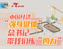 """(學習進行時)中國經濟""""強身健體"""",總書記帶我們練""""四力"""""""
