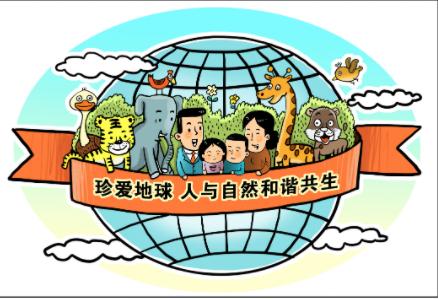學習網評:攜手共同保護好地球家園