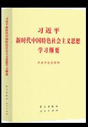 習近平新時代中國特色社會主義思想學習綱要
