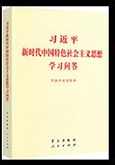 習近平新時代中國特色社會主義思想學習問答