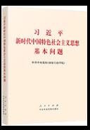 習近平新時代中國特色社會主義思想基本問題