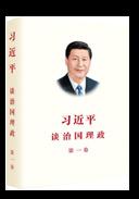 習近平談治國理政 第一卷