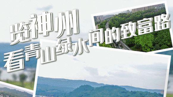 """重慶:聚力""""兩高"""" 近悅遠來"""