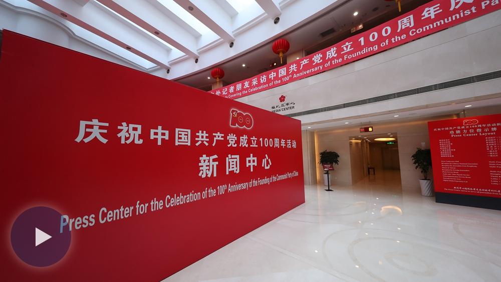 庆祝中国共产党成立100周年活动新闻中心第二场新闻发布会