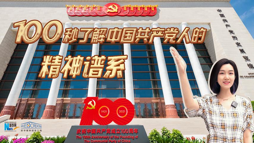 100秒帶你了解中國共産黨人的精神譜係