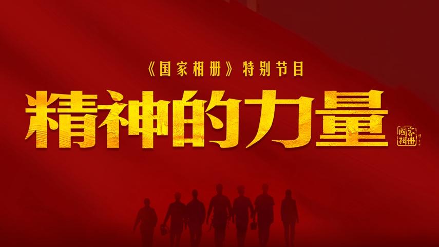 國家相冊第四季特別節目《精神的力量》