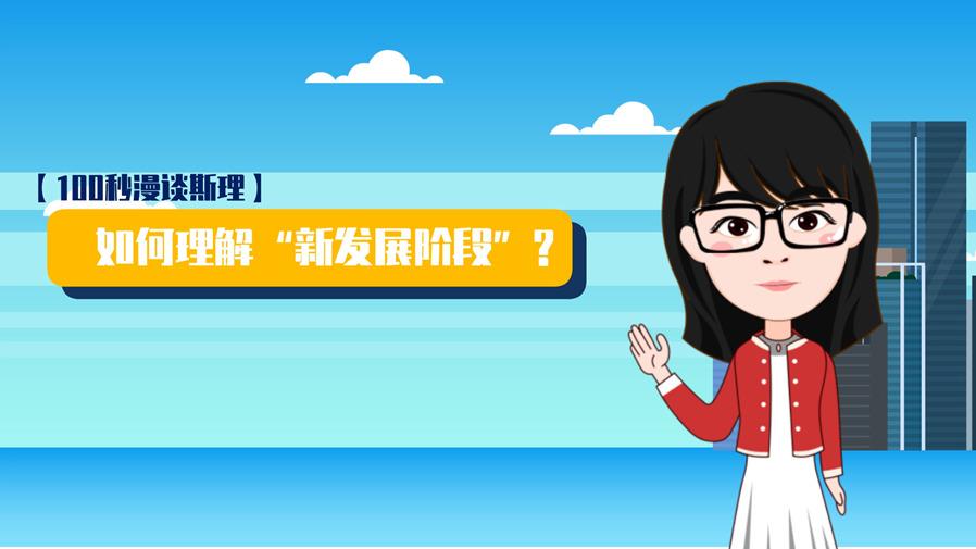"""【100秒漫談斯理】如何理解""""新發展階段""""?"""