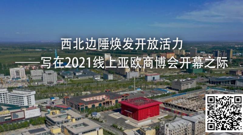西北邊陲煥發開放活力——寫在2021線上亞歐商博會開幕之際