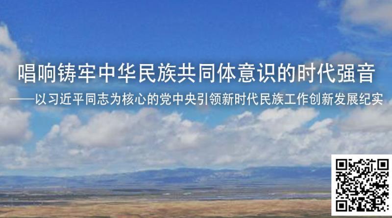 唱響鑄牢中華民族共同體意識的時代強音——以習近平同志為核心的黨中央引領新時代民族工作創新發展紀實
