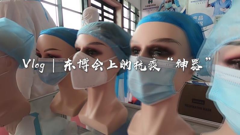"VLOG丨東博會上的抗疫""神器"""