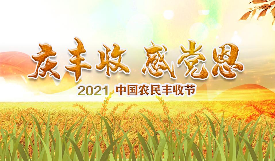 慶豐收 感黨恩——2021中國農民豐收節