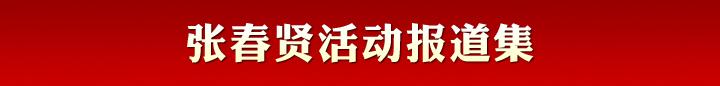 張春賢活動報道集