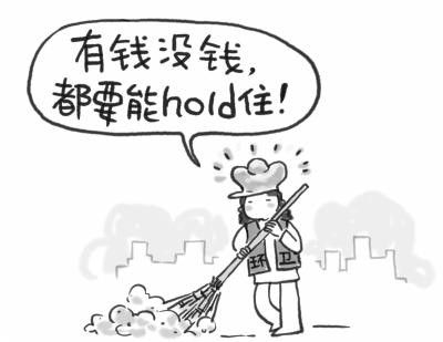 清洁员工简笔画