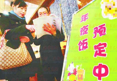 節儉新風讓中國蛇年春節不一樣