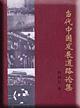 當代中國發展道路論集