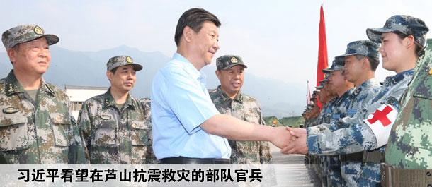 習近平看望在蘆山抗震救災的部隊官兵