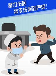 """【""""疫""""案説法】暴力傷醫 將依法受到嚴懲!"""