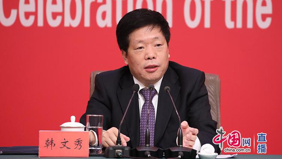 中央财办分管日常工作的副主任韩文秀