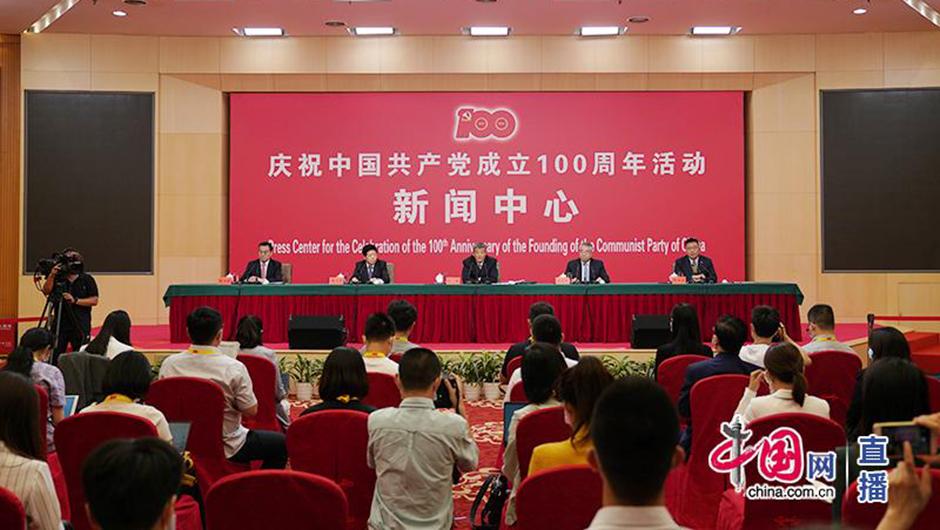 庆祝中国共产党成立100周年活动第二场新闻发布会举行