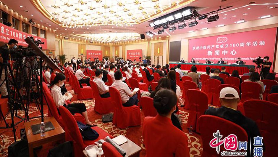 庆祝中国共产党成立100周年活动第二场新闻发布会现场