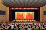 中央宣講團黨的十七屆六中全會精神報告會在海南舉行