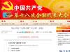 """央視點評""""新華網十八大調查""""結果"""