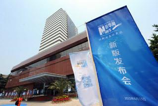 新华网新版发布会在新华社总社大厦多功能厅举行