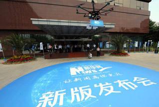 无人机在发布会场外试飞