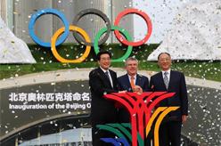 北京奧林匹克塔奧運五環標志落成