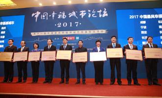 """十座城市被推選為""""2017中國最具幸福感城市"""""""