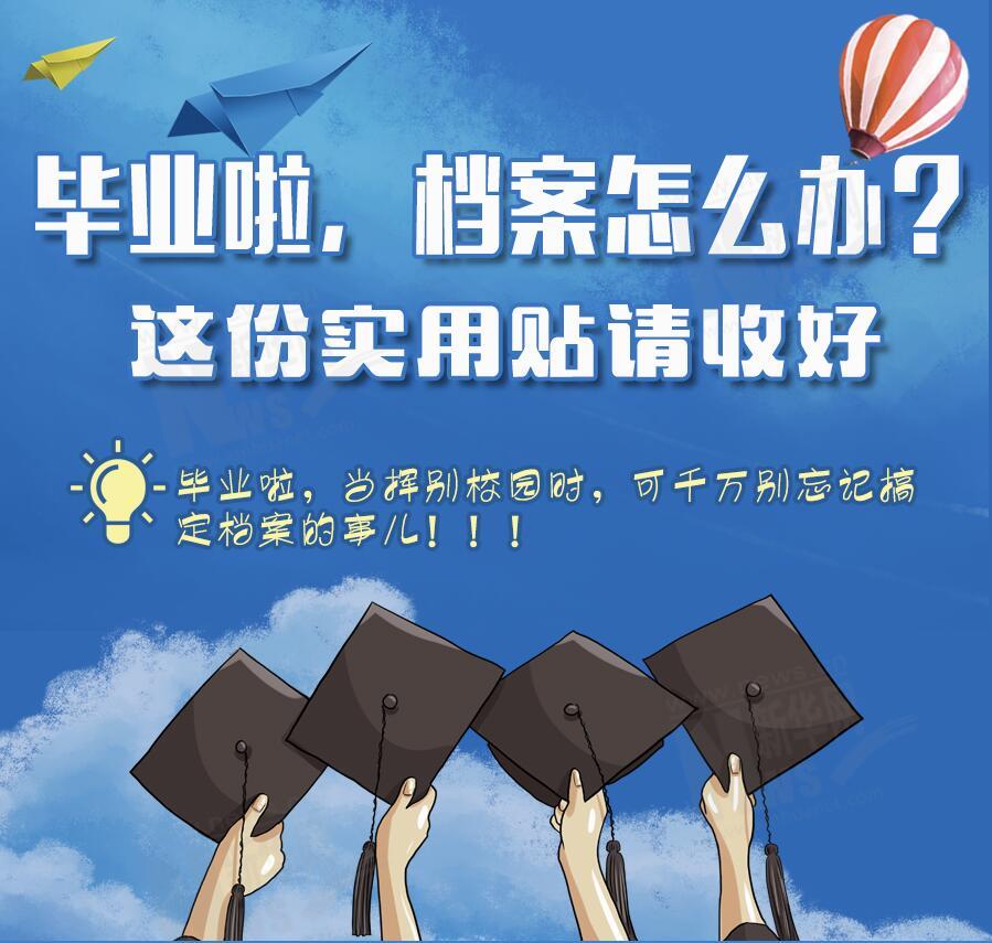【圖解】畢業啦!檔案怎麼辦?這份實用貼請收好