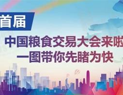 首屆中國糧食交易大會亮點紛呈 一圖帶你先睹為快