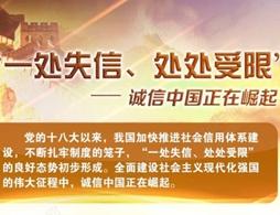 """圖解:""""一處失信、處處受限""""——誠信中國正在崛起"""