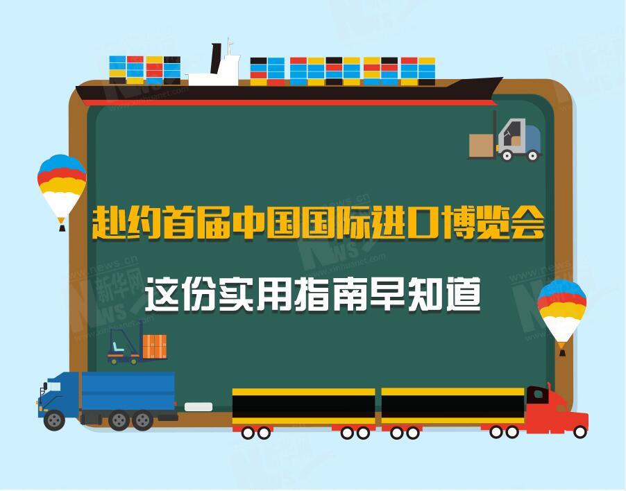 赴約首屆中國國際進口博覽會 這份實用指南早知道