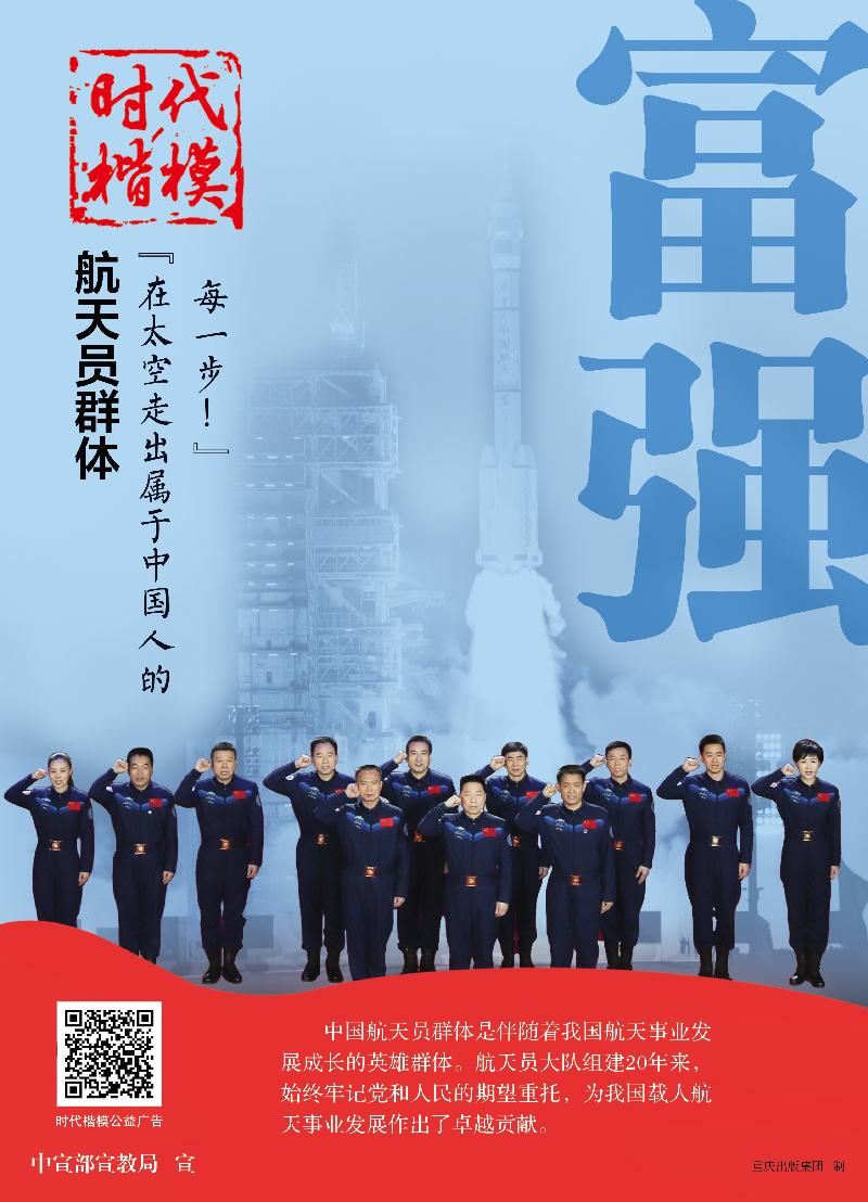 在太空走出中国人的每一步