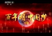 《百年潮・中國夢》第四集:中國力量