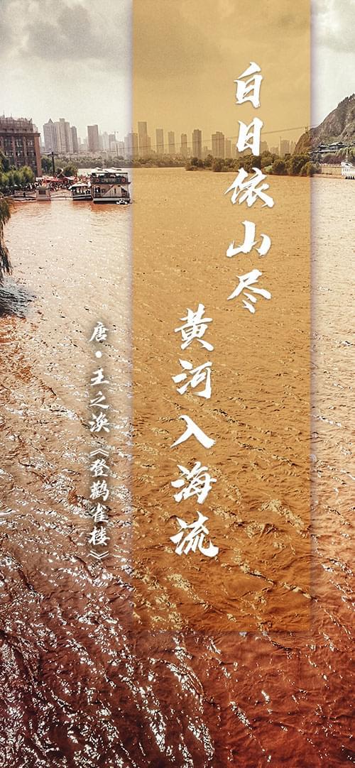 这条河,中国人这样吟诵