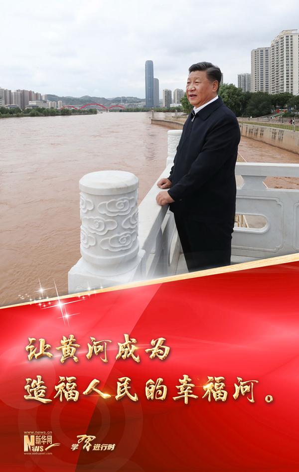 """【习近平年度""""金句""""之六】让黄河成为造福人民的幸福河"""