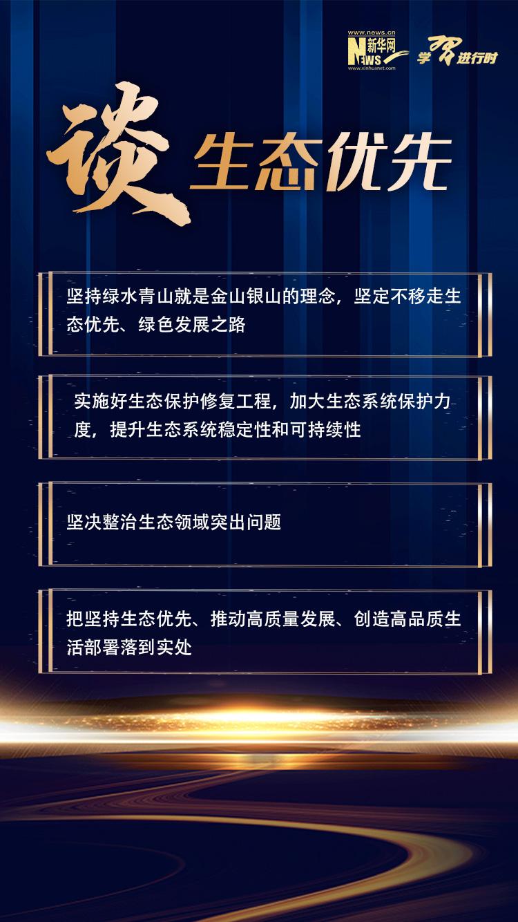 """【2021""""两会新语""""之四】四到团组,习近平强调这些""""高频词"""""""