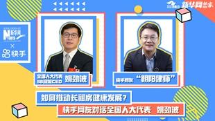如何推動長租房健康發展?新華網快手網友對話全國人大代表姚勁波