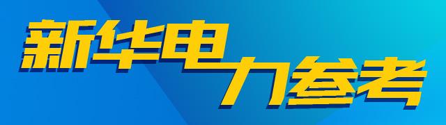 龙8国际电力参考④