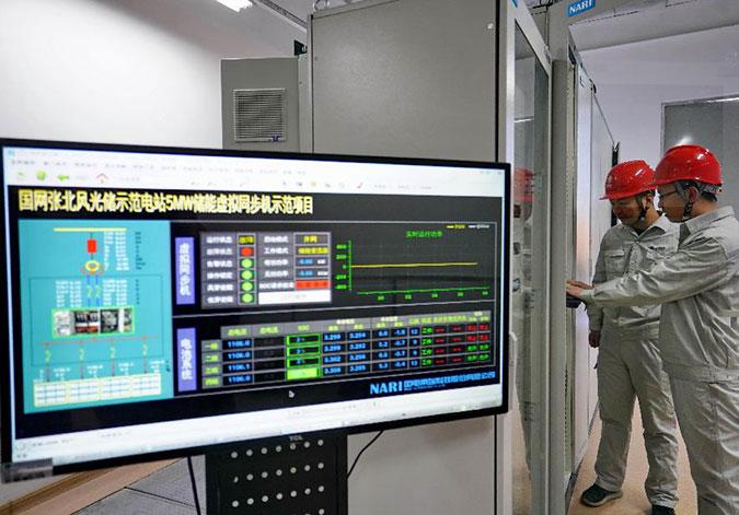 具备虚拟同步机功能的新能源电站在河北建成投运